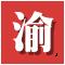 重庆市城市规划