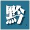 贵州省城市规划