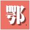 湖北省城市规划