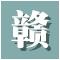 江西省城市规划