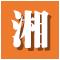 湖南省城市规划