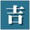 吉林省城市规划