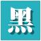 黑龙江城市规划
