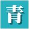 青海省城市规划