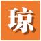 海南省城市规划